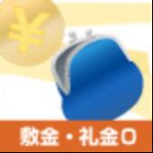 敷金・礼金0