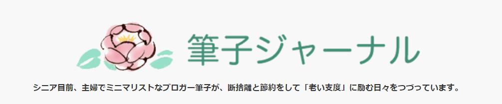 子 ジャーナル 筆